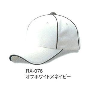 帽子 リフレックスCAP RX-076|uniform-shop