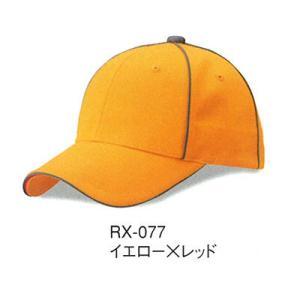帽子 リフレックスCAP RX-077|uniform-shop