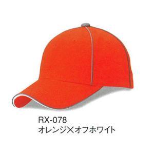 帽子 リフレックスCAP RX-078|uniform-shop