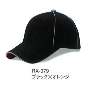 帽子 リフレックスCAP RX-079|uniform-shop