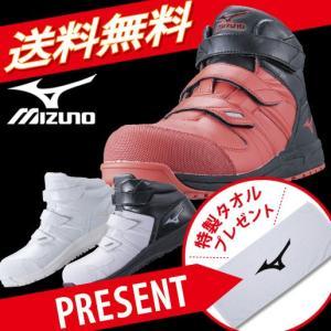 安全靴  ミズノ安全靴 作業靴 送料無料 特製タオルプレゼント ポイント10倍 ミズノ MIZUNO F1GA1902 SF21M|uniform-shop