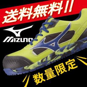 安全靴  ミズノ安全靴 限定色 作業靴 送料無料 手袋プレゼント ポイント10倍 ミズノ MIZUNO C1GA1600 プロテクティブスニーカー|uniform-shop