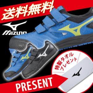 安全靴  ミズノ安全靴 作業靴 送料無料 特製タオルプレゼント ポイント10倍 ミズノ MIZUNO C1GA1801 プロテクティブスニーカー|uniform-shop
