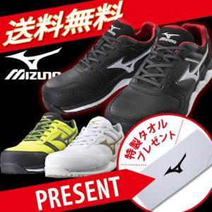 安全靴  ミズノ安全靴 作業靴 送料無料 特製タオルプレゼント ポイント10倍 ミズノ MIZUNO F1GA2000 プロテクティブスニーカー|uniform-shop