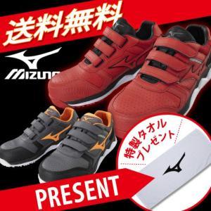 安全靴  ミズノ安全靴 作業靴 送料無料 特製タオルプレゼント ポイント10倍 ミズノ MIZUNO F1GA2001 プロテクティブスニーカー|uniform-shop