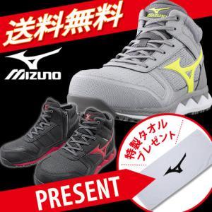 安全靴  ミズノ安全靴 作業靴 送料無料 特製タオルプレゼント ポイント10倍 ミズノ MIZUNO F1GA2003 プロテクティブスニーカー|uniform-shop