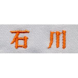 刺繍 ネーム(個人名)|uniform-shop
