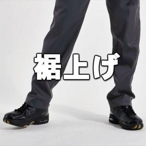 加工 裾上げ|uniform-shop