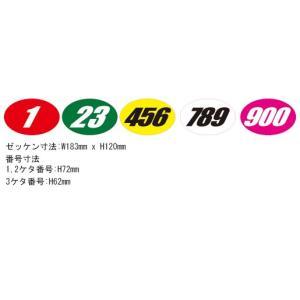 【オリジナル】簡易ゼッケンシート 3枚セット(同番号) 【郵便郵送】|uniform-shop
