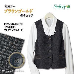 事務服 ベスト S-04199 フレグランスツイード セロリー|uniform-store