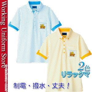 サービス介護 男女兼用半袖ポロシャツ S-65492 S-65494 リラックマウエア WSP|uniform-store