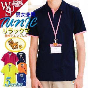 サービス介護男女兼用半袖チュニックシャツ S-65601/2/3/5/7 リラックマウエア WSP|uniform-store