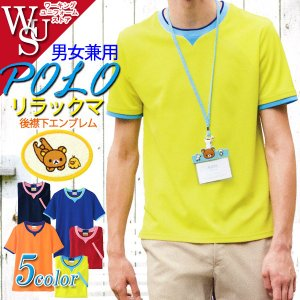 サービス介護男女兼用半袖ノーカラーポロシャツ S-65611/2/3/5/7 リラックマウエア WSP|uniform-store