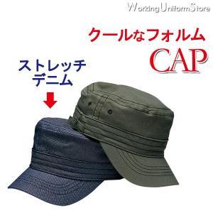 サービス作業用帽子 ユニセックス キャップ S-69551 ストレッチデニム ダブルエスピーWSP uniform-store