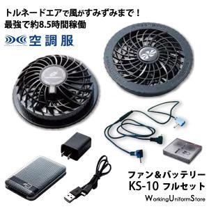 【扇風機】空調服 ファン・バッテリーフルセット KS-10 クロダルマ トルネードエア uniform-store