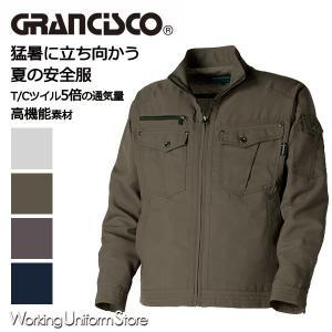 作業服 春夏長袖ジャケット 男性用 GC2700 GRANCISCO タカヤ uniform-store