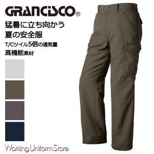 作業服 春夏カーゴパンツ 男性用 GC2711 GRANCISCO タカヤ uniform-store