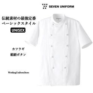厨房白衣 男女兼用半袖コックコート AA412 カツラギ セブンユニフォーム