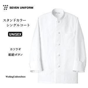 厨房白衣 男女兼用長袖コックコート AA464 カツラギ セブンユニフォーム