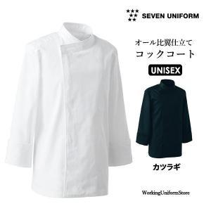 厨房白衣 男女兼用コックコート BA1042 カツラギ セブンユニフォーム