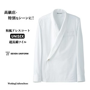 男女兼用和風ドレスコート BA1043 超長綿ツイル セブンユニフォーム uniform-store