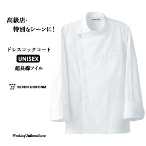 男女兼用ドレスコックコート BA1044 超長綿ツイル セブンユニフォーム uniform-store