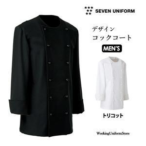 厨房白衣 男性用デザインコックコート BA1066 トリコット セブンユニフォーム