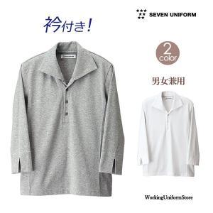 フード外食産業 男女兼用七分袖ニットシャツ CU2696 天竺 セブンユニフォーム|uniform-store