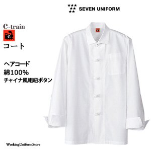 飲食店白衣 サービス 男女兼用コート QA7301 ヘアコード セブンユニフォーム【シートレイン】