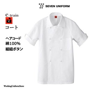 飲食店白衣 サービス 男女兼用 半袖コート QA7341 ヘアコード セブンユニフォーム【シートレイ...
