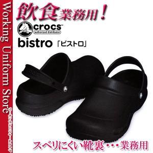 飲食店靴 クロックス ビストロ男女兼用 10075 ワークシューズ|uniform-store