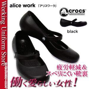 飲食店 靴 クロックス アリスワーク女性用 11050 ストラップ付 ワークシューズ crocs|uniform-store