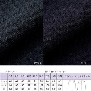 事務服Aラインスカート AS2258 ボンマックス エクセラ|uniform-store|04