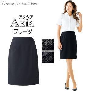 事務服タイトスカート AS2294 アクシア ボンマックス|uniform-store