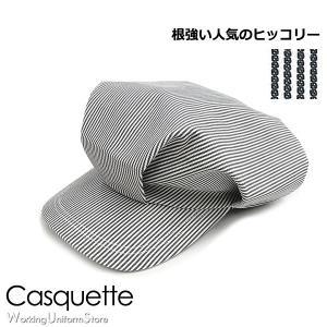 飲食店 帽子 キャスケット FA9625 フェイスミックス ヒッコリーストライプ フードサービス|uniform-store