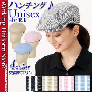 作業用帽子 ハンチング FA9661 コードレーン フェイスミックス|uniform-store
