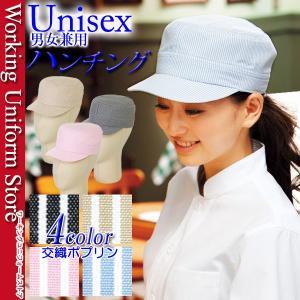 作業用帽子 ワークキャップ FA9662 コードレーン フェイスミックス|uniform-store