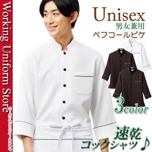 ショップコート 男女兼用コックシャツ FB4503U フェイスミックス ぺフコールピケ|uniform-store