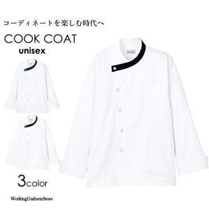 調理白衣 男女兼用コックコート FJ0707U ツイル フェイスミックス|uniform-store