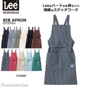 フード&サービス Lee胸当てエプロン LCK79003 ストレッチデニム/ヒッコリー フェイスミックス|uniform-store