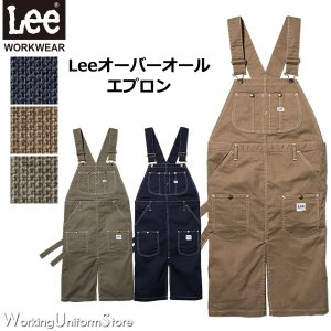 Lee オーバーオールエプロン LCK79007 ストレッチダック フェイスミックス|uniform-store