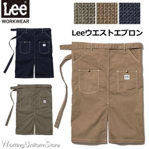 Lee ウエストエプロン LCK79008 ストレッチダック フェイスミックス|uniform-store