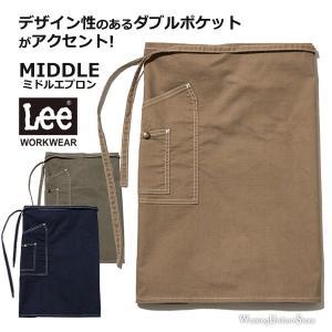 Lee ミドルエプロン LCK79010 ストレッチダック フェイスミックス|uniform-store