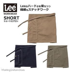 Lee ショートエプロン LCK79011 ストレッチダック フェイスミックス|uniform-store