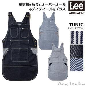 Lee チュニックエプロン LCK79013 ストレッチデニム/ヒッコリー フェイスミックス|uniform-store