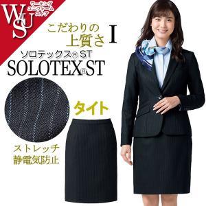事務服後ゴムタイトスカート LS2197 ソロテックスST1 ボン|uniform-store