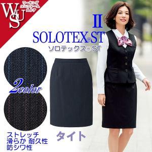 事務服タイトスカート LS2199 ソロテックスST2 ボンBON|uniform-store