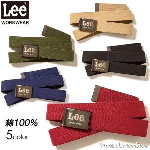 ワークウエア Lee コットンベルト LWA99007 リー/フェイスミックス|uniform-store