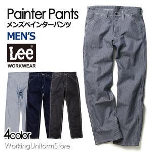 Lee メンズペインターパンツ LWP66001 ストレッチデニム/ヒッコリー フェイスミックス uniform-store