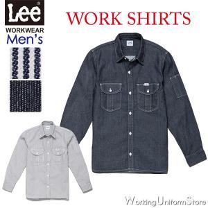 Lee メンズワーク長袖シャツ LWS46001 ストレッチデニム/ヒッコリー フェイスミックス|uniform-store